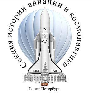 Логотип секции истории авиации и космонавтики