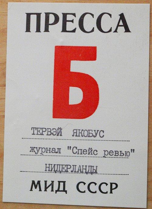 Бейдж Прессы Я. Тервея - космический сувенир советской эпохи. Фото Я. Тервея.