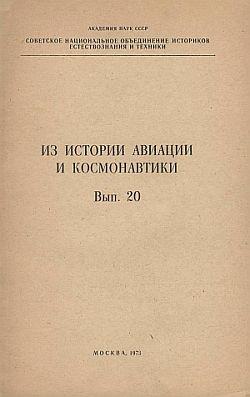 iak-1973-20