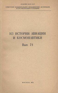 iak-1973-21