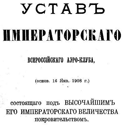 ivak-ustav