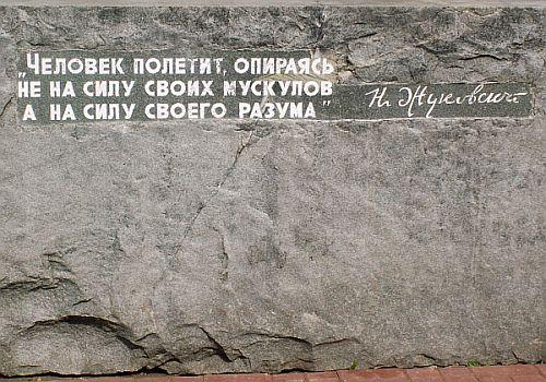 zhukovsky-2