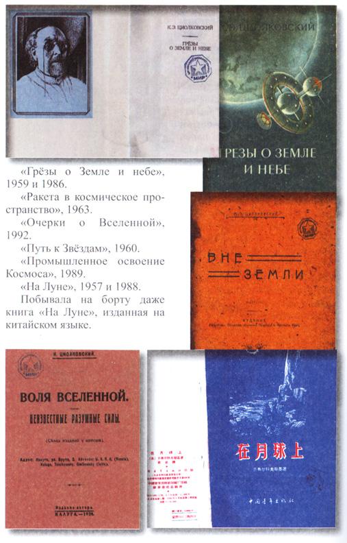 Книги К.Э. Циолковского