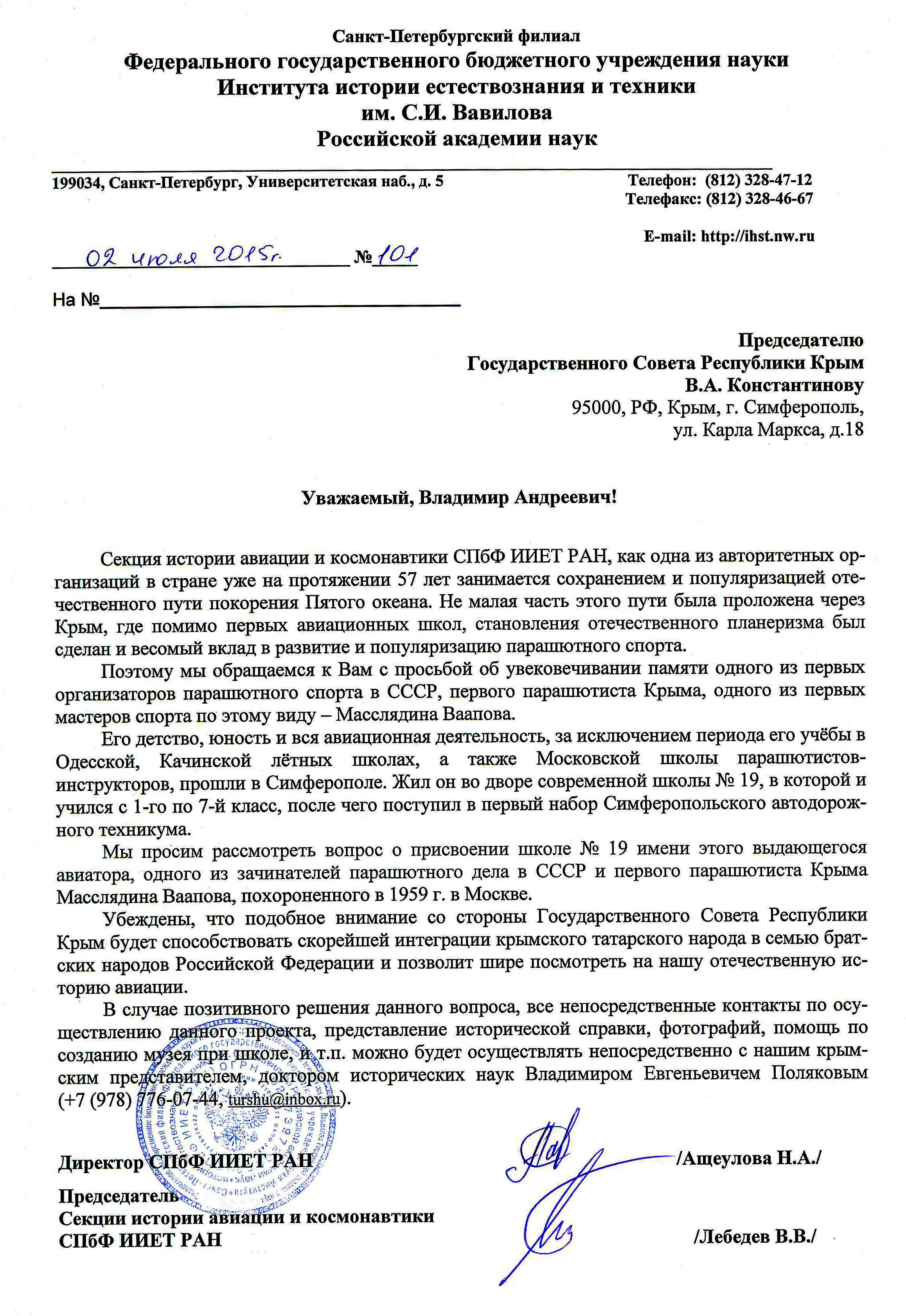 02072015-konstantinov-crimea