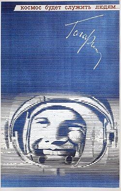 Космос будет служить людям...Гагарин. авт. А.Б. Яшин, 1971г.