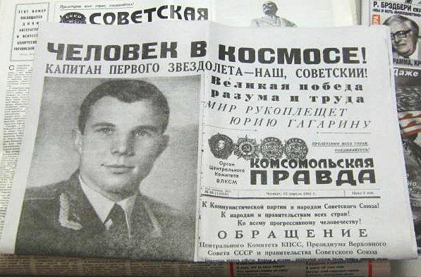 Газета ''Правда'' от 12.04.1961г.