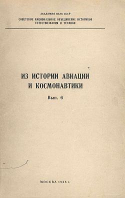 Обложка выпуск №6 Из истории авиации и космонавтики