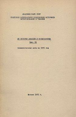 iak-1971-12