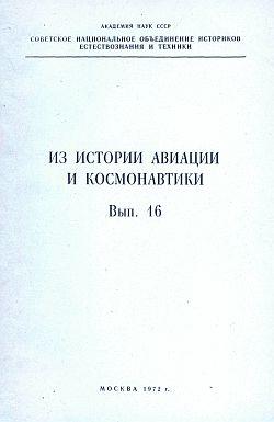 iak-1972-16