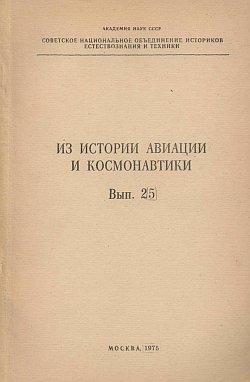 Обложка выпуска №25 за 1975 год
