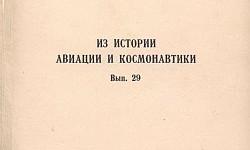 Обложка выпуска 29