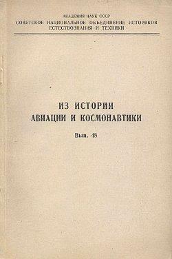 Обложка сборника за 1984 год, номер 48