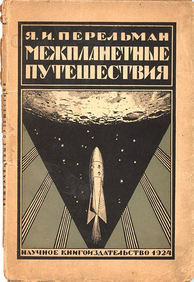 Книга Я.И. Перельмана ''Межпланетные путешествия''.