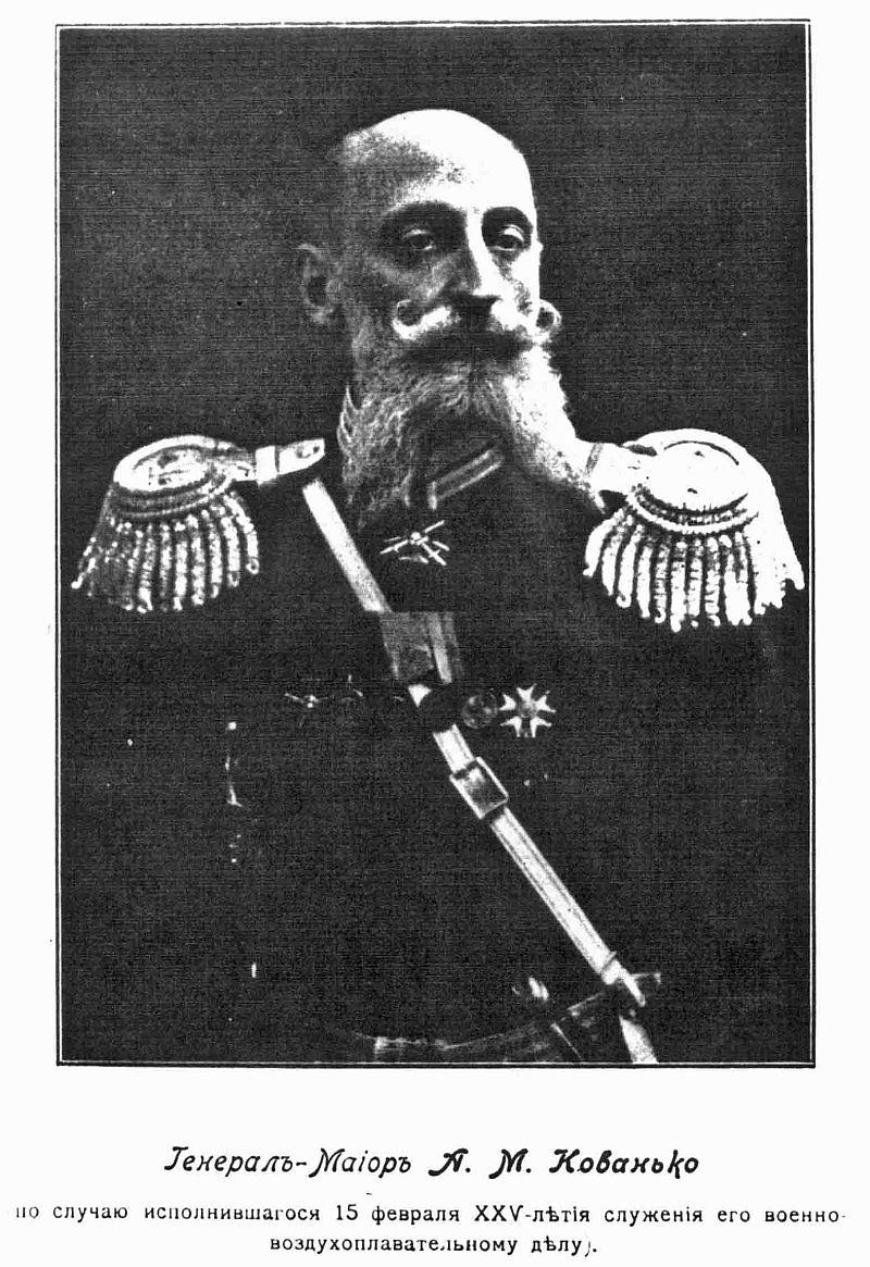 АЛЕКСАНДР МАТВЕЕВИЧ КОВАНЬКО, генерал-лейтенант, начальник Офицерской Воздухоплавательной школы.