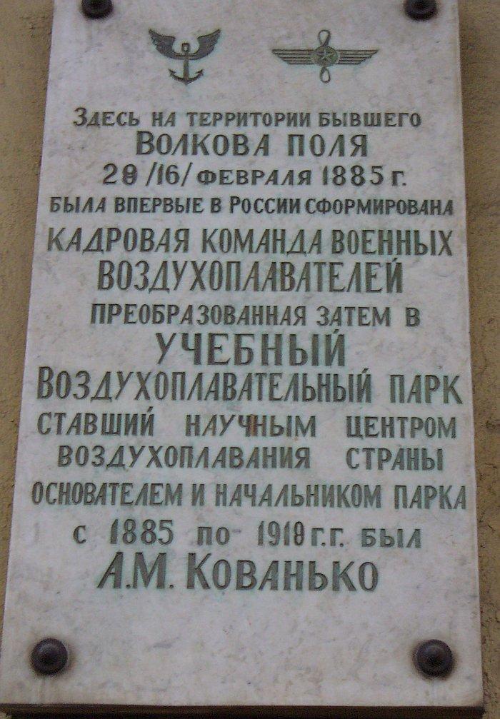 Мемориальная доска на здании Учебного Воздухоплавательного Парка