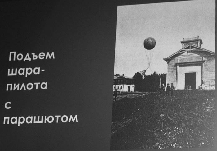 Из доклада В.Г. Смирнова. Фото В.В. Лебеедва.