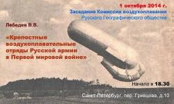 Афиша Заседания Комиссии воздухоплавания РГО 1 октября 2014 г.