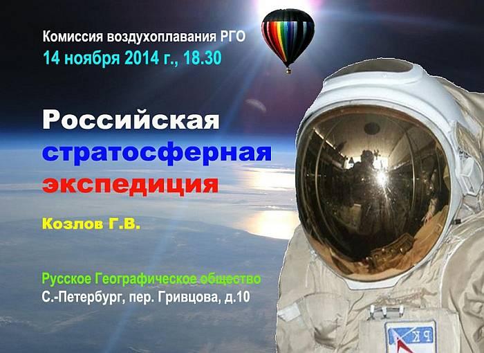 Афиша заседания Комиссии Воздухоплавания РГО 14 ноября 2014 г.