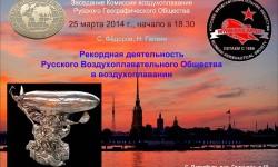 Афиша заседания Комиссии воздухоплавания РГО 25 марта 2014 г.