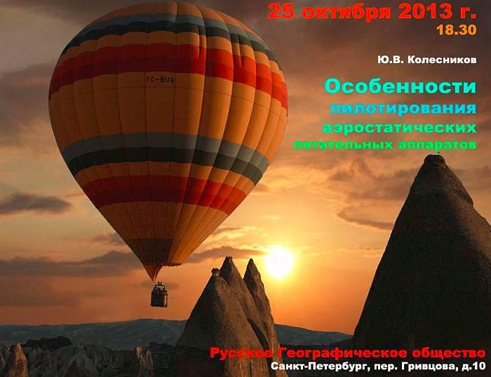 Афиша Заседания Комиссии воздухоплавания РГО 25 октября 2013 г.