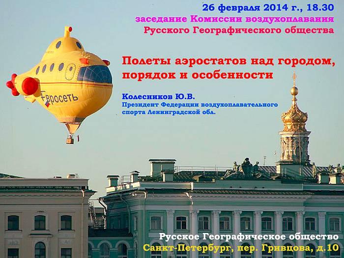 Афиша заседания Комиссии воздухоплавания РГО 26 февраля 2014 года
