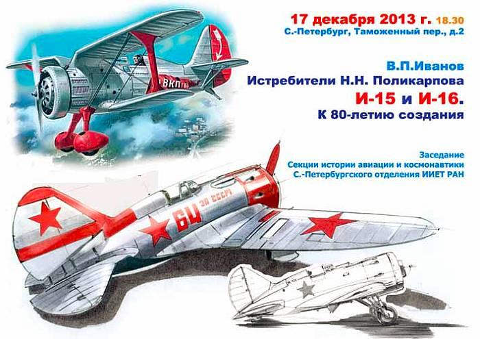 Афиша Заседания Секции Истории авиации и космонавтики 17 декабря 2013 года