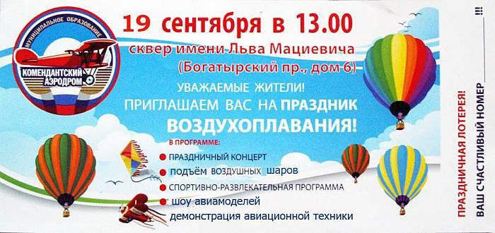 Пригласительный билет на Праздник авиации и воздухоплавания