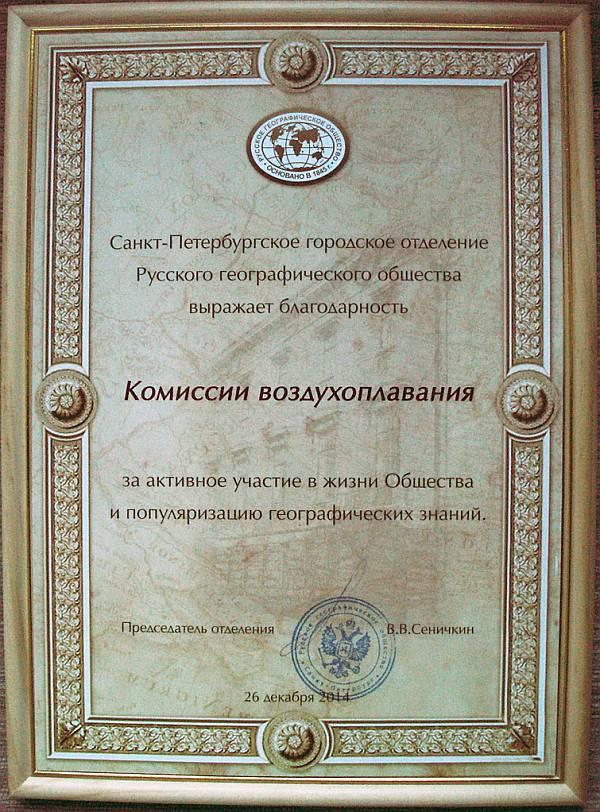 Грамота РГО