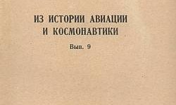 Обложка выпуска 9 за 1970 год