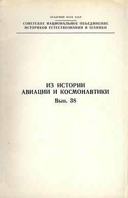 Обложка выпуска 38 за 1980 год серии Из истории авиации и космонавтики
