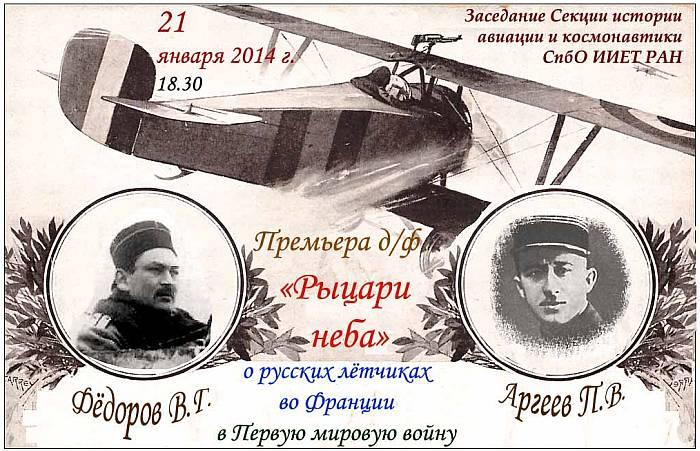 Афиша заседания секции истории авиации и космонавтики 21 января 2014 г.