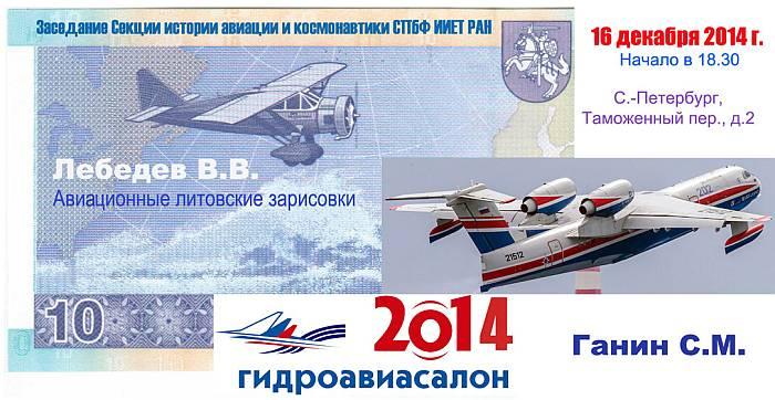 Афиша заседания Секции истории авиации и космонавтики 16 декабря 2014 года