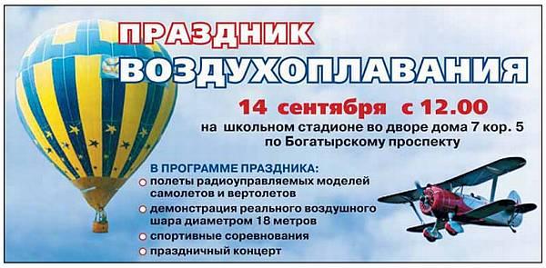 Афиша праздника воздухоплавания 14 сентября 2013 г.