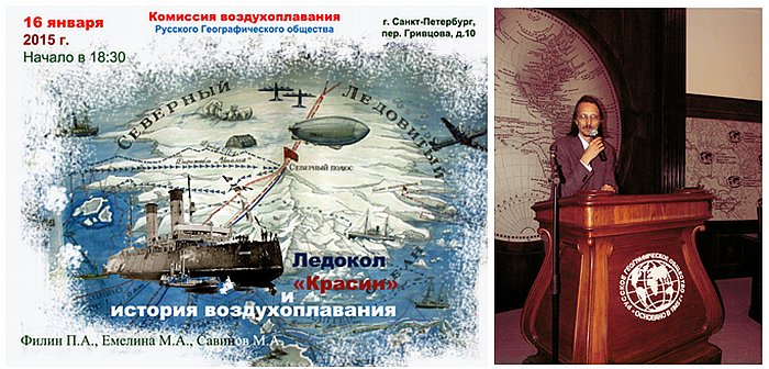 Афиша заседания Комиссии Воздухоплавания РГО 25 января 2015 г.