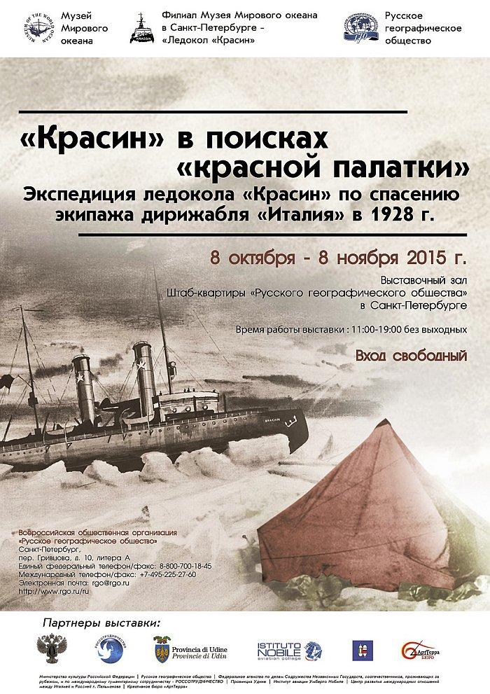 """Афиша выставки """"Красин"""" в поисках красной палатки""""."""