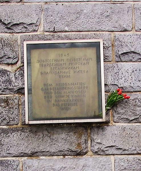 Мемориальная доска на Имперском мосту через Дунай, в память о подвиге морских десантников.