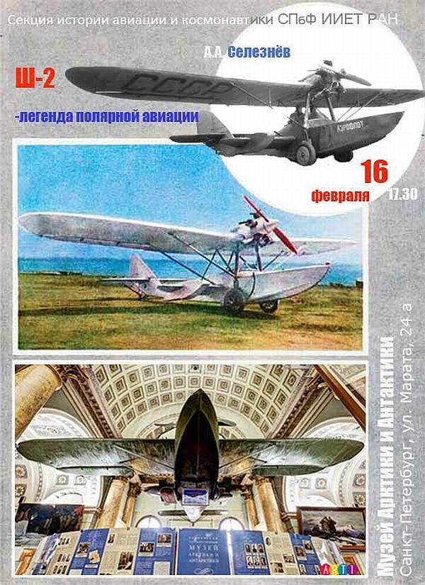 Афиша заседания Секции истории авиации и космонавтики 16 февраля 2016 г