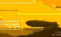 Афиша заседания Комиссии воздухоплавания РГО