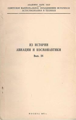 Выпуск 26