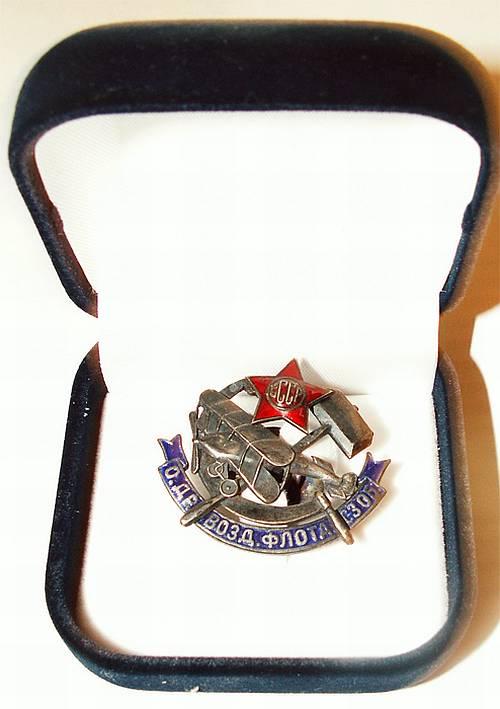 Оригинальный знак Общества друзей Воздушного Флота.