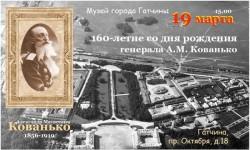 Афиша мероприятия памяти А.М. Кованько