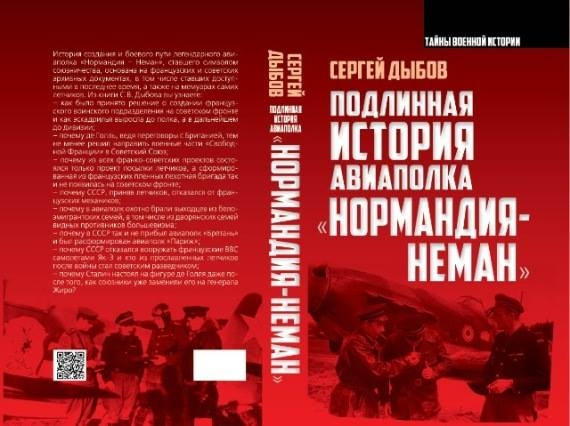 """Обложка книги """"История авиаполка Нормандия-Неман"""""""