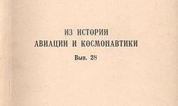 Обложка 28 выпуска сборника Из истории авиации и космонавтики