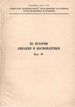 Обложка Выпуска №30 Из истории авиации и космонавтики