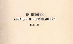Выпуск 31 Из истории авиации и космонавтики