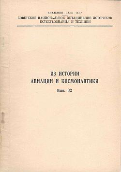 Выпуск 32 за 1978 год