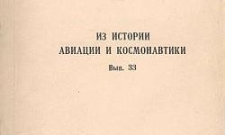 """Выпуск 33 серии """"Из истории авиации и космонавтики"""""""