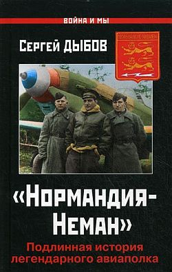 "Обложка книги ""Нормандия-Нёман"""