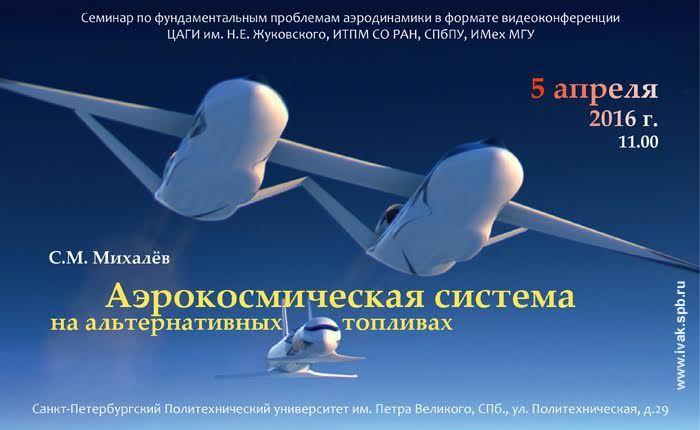 Афиша семинара по аэрокосмическим системам
