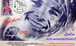 Юрий Гагарин первый поднялс в космос